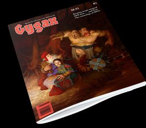 gygax-magazine-first