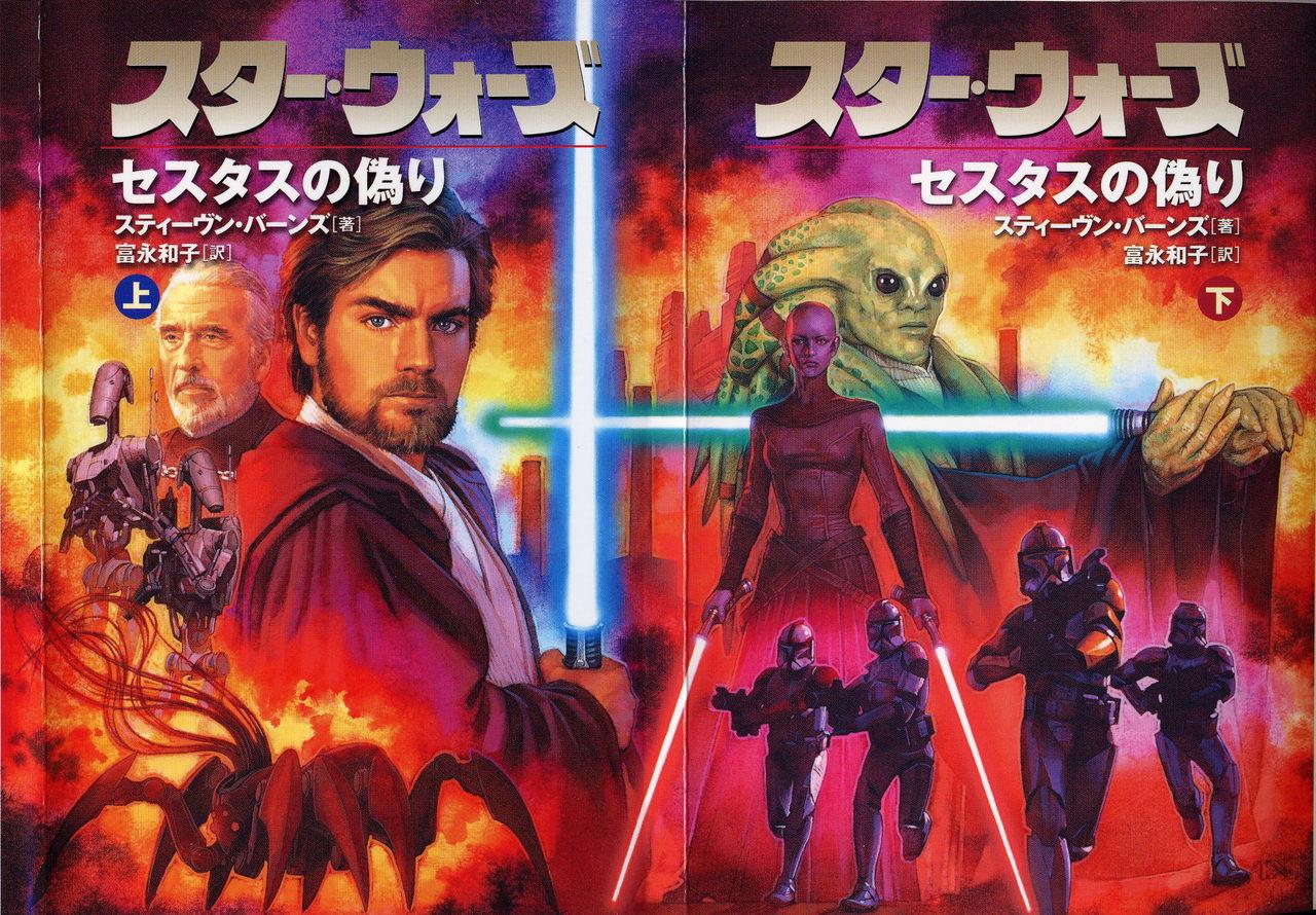 star-wars-japonya02