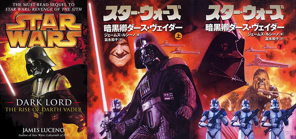 star-wars-japonya28