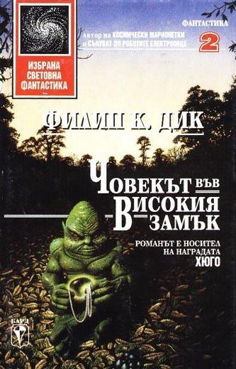 Bulgar baskısına söyleyecek söz bulamadık resmen. Bir yaratık, elinde bir şey... Neyse...