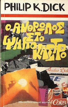 Yunan baskısında işler sarpa sarmış. Kitabın acaba Almanya, Japonya ve Amerika üzerine bir gezi rehberi olduğunu mu düşündüler?..